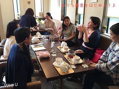茶話会,教室,はじめる,るなぼう,ティーハウス