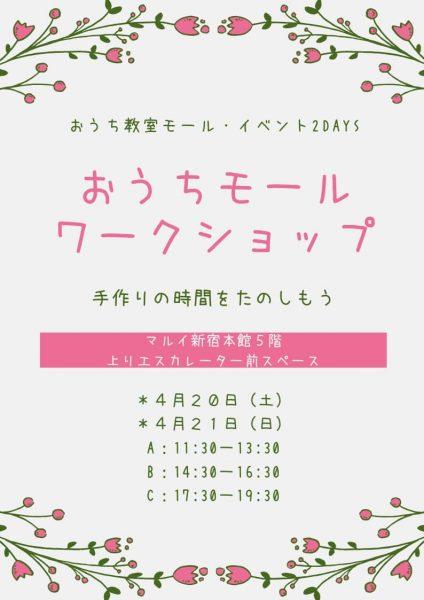 おうち教室モール.Umall,イベント,販売,ハンドメイド